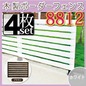 https://image.rakuten.co.jp/jjpro/cabinet/img50/borderfence-set/bfset8812.jpg