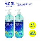 ハンドジェルTMN500ml2本セット送料無料TOAMIT(東亜産業)アルコール洗浄タイプ中国製