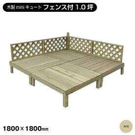 デッキキュート ACQ注入・フェンス付・8点セット・1.0坪【1800×1800mm】送料無料