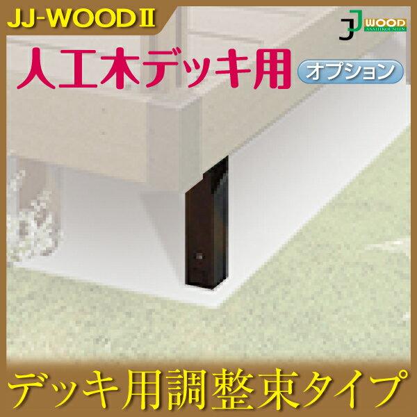 調整束L2848 JJ-WOOD II / ウッドデッキ デッキ バルコニー ガーデニング エクステリア 人工木
