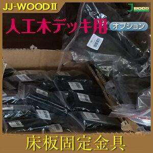 床板固定金具1004(10入)JJ-WOODII/ウッドデッキデッキバルコニーガーデニングエクステリア人工木