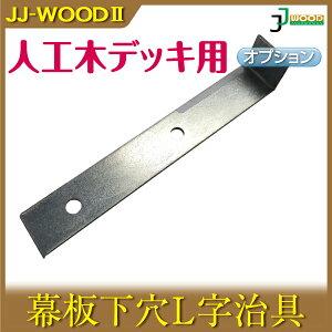 幕板下穴L字治具JJ-WOODII/ウッドデッキデッキバルコニーガーデニングエクステリア人工木