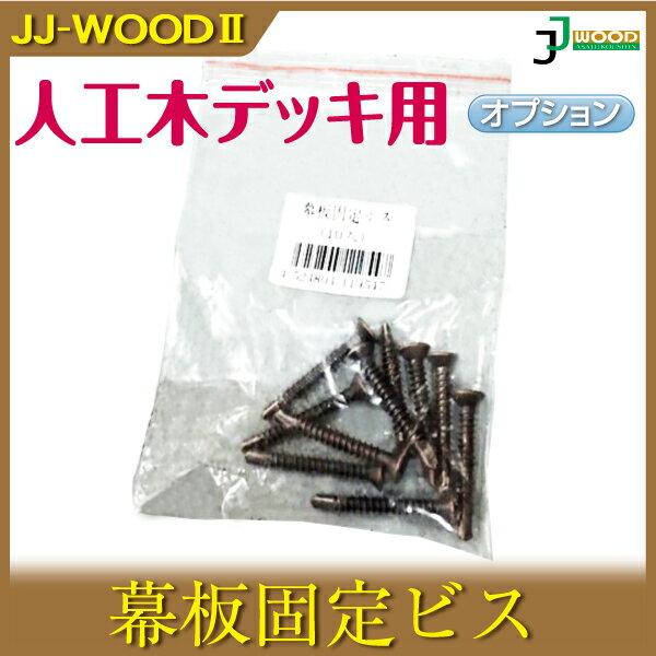 幕板固定ビス(10入) JJ-WOOD II / ウッドデッキ デッキ バルコニー ガーデニング エクステリア 人工木