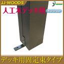 【代引き不可】束柱L280 JJ-WOOD II / ウッドデッキ デッキ バルコニー ガーデニング エクステリア 人工木