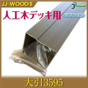 大引3595/ウッドデッキデッキバルコニーガーデニングエクステリア人工木