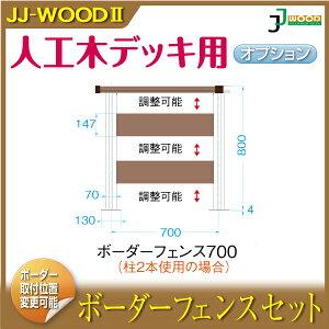 ボーダーフェンス700ダークブラウン/モカJJ-WOODII/ウッドデッキデッキバルコニーガーデニングエクステリア人工木