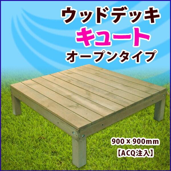 デッキキュート オープンデッキ ACQ注入 【900×900mm】送料無料≪大型商品≫