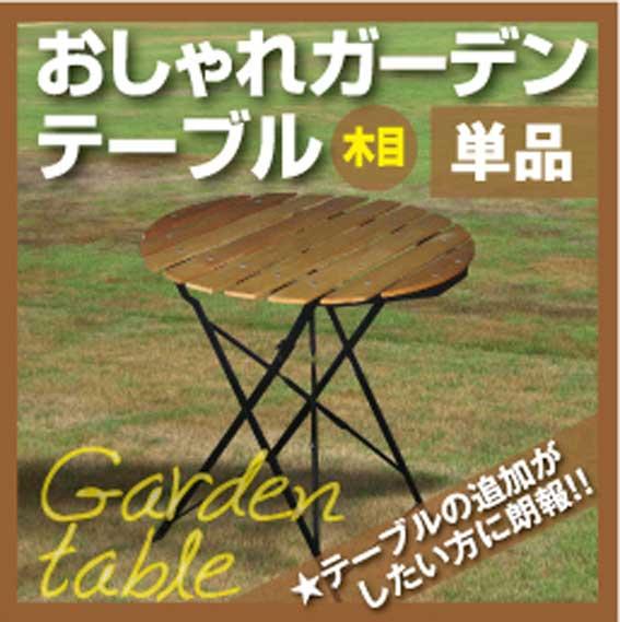 【あす楽対応】おしゃれガーデンテーブル(木目)【訳あり商品】