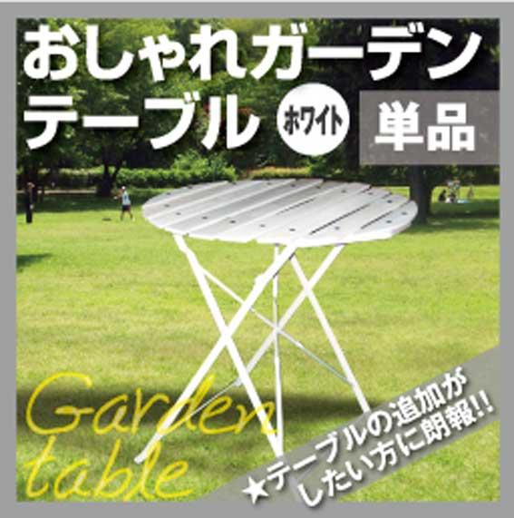 【あす楽対応】おしゃれガーデンテーブル(白)【訳あり商品】
