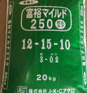 肥料 有機入 富裕マイルド250(12‐15‐10)苦土ホウ素ウレアホルム 20kg レタス 野菜 芝 菜園 微量要素
