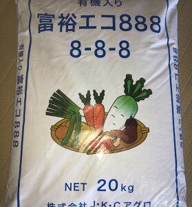 肥料 有機入 富裕エコ888(8−8−8)オール8 20kg 野菜 菜園