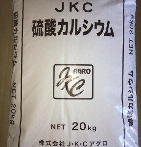 肥料 粒状硫酸カルシウム(石こう)カルシウム、イオウ、ケイ酸 20kg