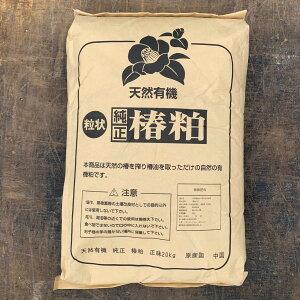 椿油粕ペレット20kg紙袋(ネマグリーン代替品) サポニン18%以上。