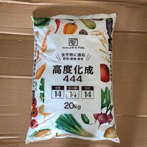 肥料 高度化成オール14(14-14-14)20kg 米 麦 野菜 芝 菜園 444