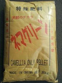 ネマグリーン(椿油粕ペレット)20kg紙袋 サポニン18%以上