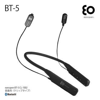 BOCO뼈전도 이어폰 earsopen BT-5 CL-1002(흑) 음악용(클립 타입) Bluetooth 대응
