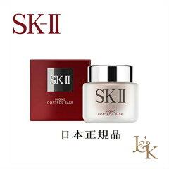 SK-IIエスケーツーサインズコントロールベース25g【日本正規品】