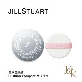 JILL STUART ジルスチュアート ピュアエッセンス クッションコンパクト用コンパクトケース (パフ付き)【日本正規品】