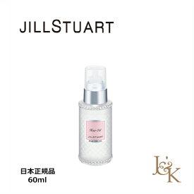 JILL STUART ジルスチュアート リラックス ヘアオイル 60ml【日本正規品】
