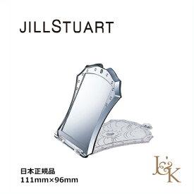 JILL STUART ジルスチュアート コンパクト ミラー【日本正規品】