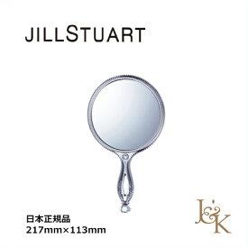 JILL STUART ジルスチュアート ハンドミラー【日本正規品】