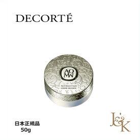 COSME DECORTE コスメデコルテ AQ MW ネック リニュー クリーム 50g【日本正規品】
