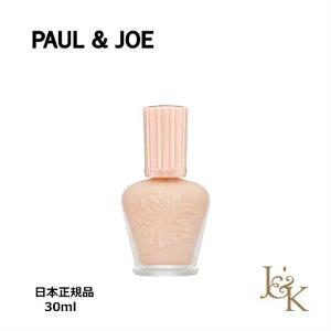PAUL&JOE ポール&ジョー モイスチュアライジング ファンデーション プライマー S #02ハニー SPF15 PA+ 30ML【日本正規品】