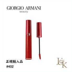 【使用期限2022年8月まで】GIORGIO ARMANI BEAUTY ジョルジオ アルマーニ ビューティ リップ マエストロ#402 6.5mL【正規輸入品】
