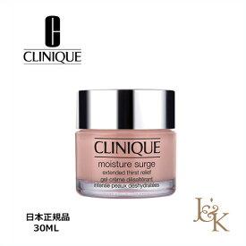 CLINIQUE クリニーク モイスチャーサージEX 30ML【正規輸入品】