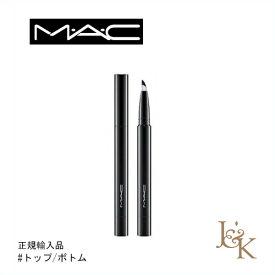 MAC マック レベルアイズ ジェル ライナー トップ/ボトム【正規輸入品】