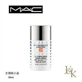 MAC マック ライトフル C+ ティンティッド プライマー SPF45/PA++++ 30mL【正規輸入品】