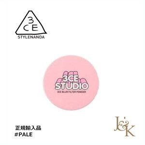 【使用期限2021年5月20日まで】3CE スリーコンセプトアイズ スタジオブラーフィルターパウダー #PALE 7g【即納】【人気コスメ】【韓流】【韓国コスメ】【スタイルナンダ】【日本国内発送】
