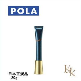 POLA ポーラ リンクルショット メディカル セラム 20g 【医薬部外品】【日本正規品・日本語表記】