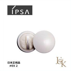 IPSA イプサ ピュアルースパウダー EX 2 15g 【日本正規品】