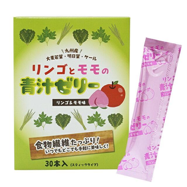 お子様にもオススメ【リンゴとモモの青汁ゼリー】青汁 ゼリー 健康食品 サプリメント ビタミン 野菜 450g(15g×30本)約1ヶ月分 アップルピーチ味 ダイエット 健康 健康維持