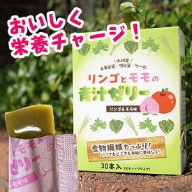簡単・手軽で続けやすい【リンゴとモモの青汁ゼリー】青汁 ゼリー 人気 健康食品 サプリメント ビタミン 野菜 450g(15g×30本)約1ヶ月分 アップルピーチ味 ダイエット 健康 健康維持