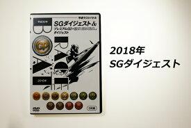 H30年SGダイジェストDVD | ボートレースDVD 2018年DVD |