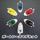 ボートレースマグネット2 マグネット 磁石 ボートレース 白 黒 赤 青 黄 緑 可愛い カッコいい おもちゃ