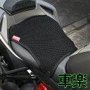 コミネ AK-107 3D エア メッシュ シート カバー [Slim/M] KOMINE 09-107 3D Air Mesh Seat Cover [Sli...