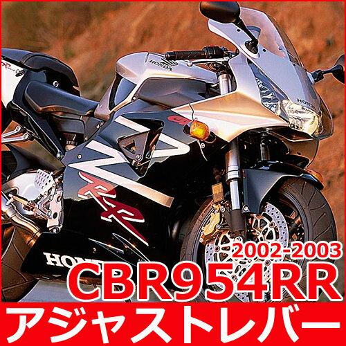 HONDA ホンダ 2002-2003 CBR954RR ブレーキレバー+クラッチレバーセット アジャストレバー