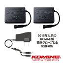 電熱グローブ GK-807 コミネ 7.4V 電熱グローブ用バッテリーセット KOMINE 06-807 バッテリー・チャージャー 電池・充電器