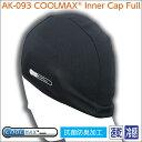 コミネ AK-093 COOLMAX Inner Cap Full (2PCS) クールマックス インナーキャップ フル 09-093 KOMINE