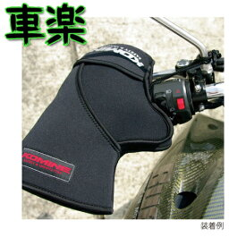 バイクウェア コミネ AK-085 ネオプレーンウォームハンドルカバー KOMINE 09-085