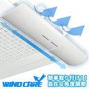 ウィンドケア エアコンの風よけパネル ルーバー 風カバー エアコン 風除け 風よけ 風避け 冷房 暖房 クーラー