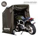 【直送品】 コミネ AK-103 モーターサイクルドーム(XLサイズ) KOMINE 09-103 バイク収納 バイクカバー