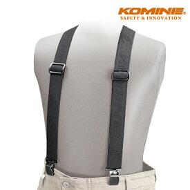 コミネ AK-346 プレミアムサスペンダー2 KOMINE 09-346 バイクウェア アクセサリー