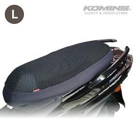 コミネ AK-352 Lサイズ 3Dエアメッシュシートカバー KOMINE 09-352 バイク シートカバー 涼しい クッション
