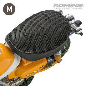 コミネ AK-352 Mサイズ 3Dエアメッシュシートカバー KOMINE 09-352 バイク シートカバー 涼しい クッション
