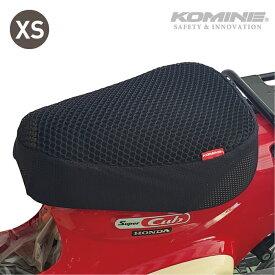 コミネ AK-352 XSサイズ 3Dエアメッシュシートカバー KOMINE 09-352 バイク シートカバー 涼しい クッション