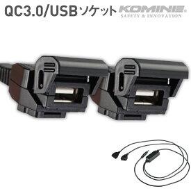 コミネ EK-212 QC3.0 USB パワーサプライ ダブル KOMINE 08-212 急速充電 ソケット 2口